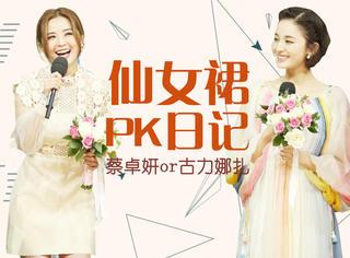 蔡卓妍&古力娜扎仙女裙大PK,你更喜欢哪套?