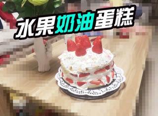 【鲜男料理】橘子君教你做梦幻的水果奶油蛋糕