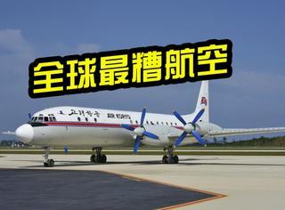 世界倒数第一:朝鲜高丽航空竟然还在用火车的窗帘!