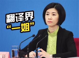 她是翻译界一姐、杨幂的偶像,每个总理背后都有她