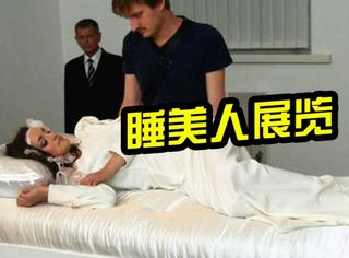 乌克兰举办睡美人展览,把姑娘吻醒就能娶回家!