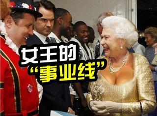 英国女王会见喜剧演员,照片却被P图大神玩坏了!