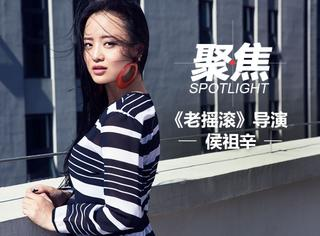 《老摇滚》导演侯祖辛:错过了与中国摇滚的初恋,但这份爱依然阳光灿烂