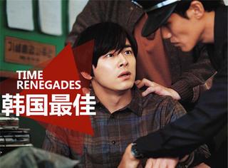 谁说穿越不能改变历史?这部韩国高分电影给你答案!