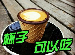 吃货要逆天,竟然做出了可以吃的咖啡杯
