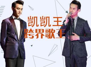 王凯唱了两首歌换了两套衣服,但他这个动作比人更帅!