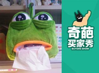 【奇葩买家秀】这只魔性的悲伤蛙,无辜的眼神谁都受不了