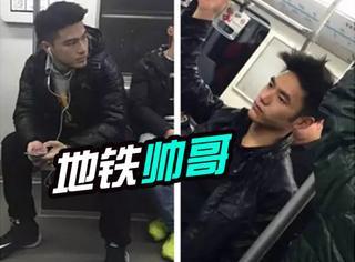 中国的地铁帅哥不比国外的差