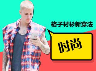 Justin Bieber格子衬衫新穿法,裁掉袖子变马甲夏天穿起来!