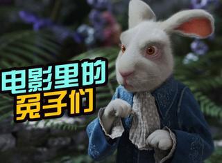 看完这4款黑化的兔子,我再也不敢直视《爱丽丝梦游仙境》了