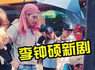 李钟硕新剧路透照曝光,三个助理妹子帮忙补妆画眉提裤子