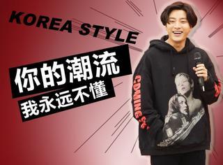 贾乃亮 | 就算全世界看不懂你的style 我懂你只是想穿成韩星而已