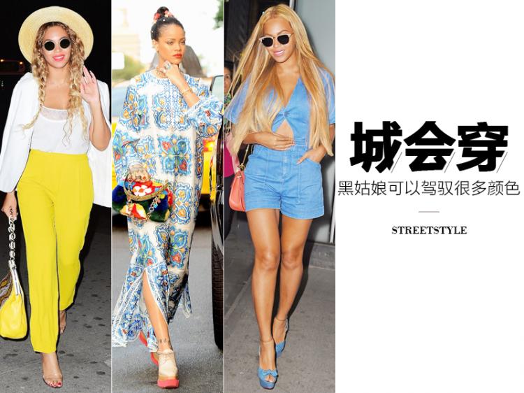 Rihanna、Beyonce告诉你,黑姑娘的世界不只有黑色,你明明可以驾驭很多颜色!