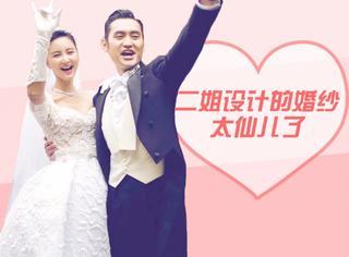 袁弘张歆艺婚礼 | 搞笑路线的二姐设计的婚纱竟然如此公举心!