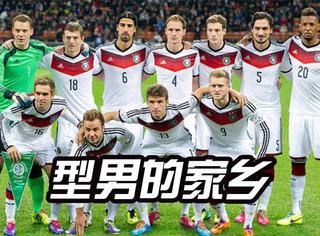 德国足球型男们的家乡?那可是一本冷门旅游地至尊宝典!