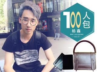 【100人100包】包包设计师杨鑫,他随身携带的体温计开过光!