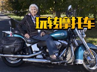 90岁奶奶玩了一辈子摩托车,骑行74年,跨过大半个地球!