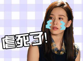 一集哭8回,刘诗诗的哭戏真有传闻中的那么糟嘛?