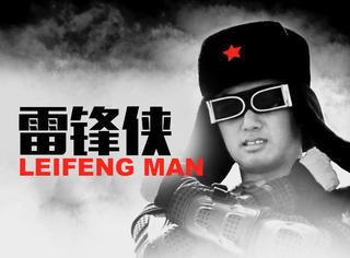 别管《中国队长》了,先来看看雷疯了的《雷锋侠》吧!