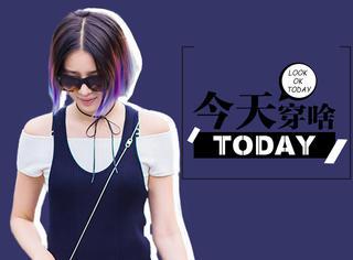【今天穿啥】没有好身材怕什么,一字肩也能让你性感依旧!