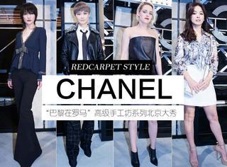 Chanel北京大秀 | 周迅腿长3米成海拔担当,暮光女一天不换衣服弄啥叻!