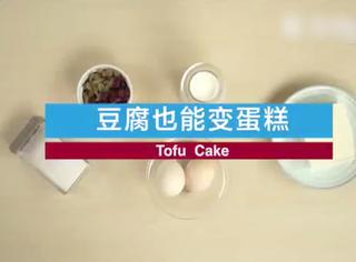 用豆腐做蛋糕?那能吃吗?