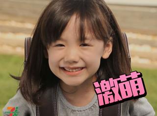 激萌!儿童节拒绝严肃,我们要看芦田爱菜来治愈心灵!