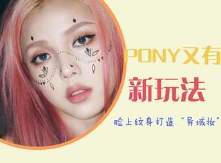 """PONY又有新玩儿法  竟然把纹身""""画""""脸上!"""