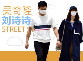 吴奇隆和刘诗诗同框就是:低调穿衣、高调虐狗!