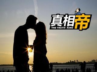 【真相帝】第一次亲吻时,到底该把头往哪边偏?