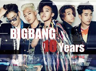BigBang成立10周年 | 回顾老公们也有段从非主流到潮人的过去