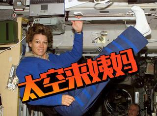 在太空怎么解决大姨妈?这些女航天员都拼了!