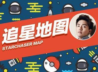 【追星地图】李易峰明日现身上海,黄景瑜将到中关村