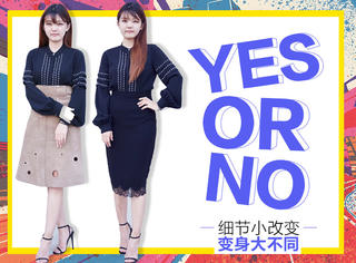 Yes Or No | 嘿!你们要的肩宽穿搭指南奉上,不要太嗨森哦