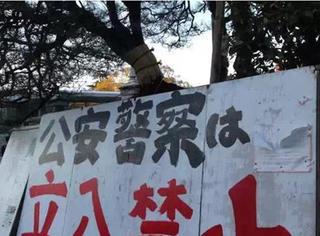 吓尿了:日本大学生逮捕私闯大学的便衣警察