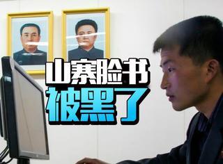 朝鲜山寨了一个Facebook,刚上线就被黑了!
