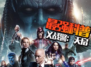 看完《X战警:天启》这40个知识点,都可以在男票面前装X了!