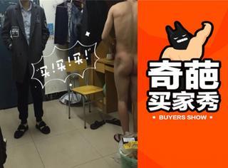 【一周买家秀】一不小心晒出室友裸照 小伙长胡子撞脸潘玮柏