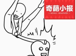 【奇葩小报】女司机出事故后淡定弃车回家吃饭 小偷被民警调侃不慎供出师父