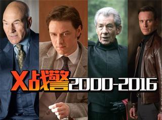 16年前,《X战警》老三部曲的主角们都是什么样