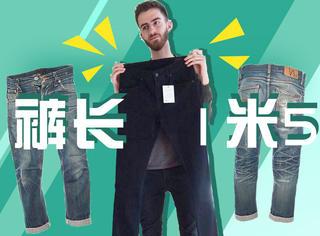 买了一条裤长1米5的牛仔裤,发现穿法竟然是这样!