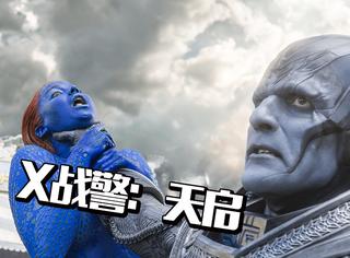 【橘子鉴影】《X战警:天启》沉睡N年的变种人复国破灭之路