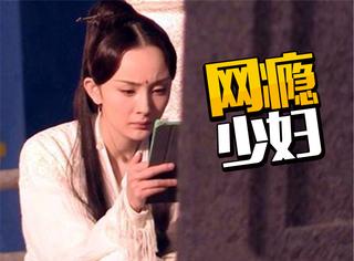 杨幂拍戏抱着平板不撒手,这些年来她的网瘾一直都很严重!