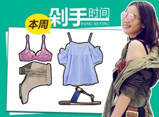 【本周剁手时间】泡泡袖、夹脚凉鞋、内衣外穿,谁说我离时髦女神很远?