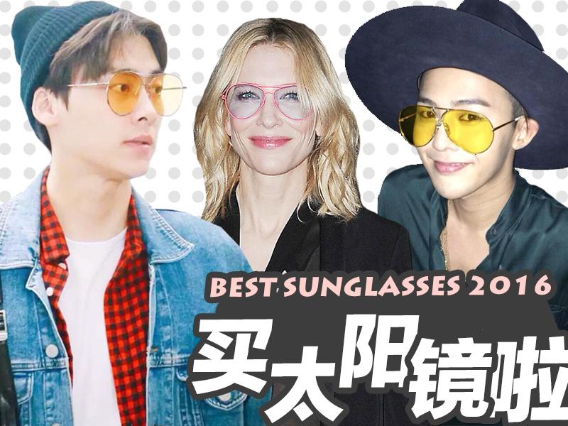 用再贵的眼霜,都不如戴一款时髦的太阳镜!