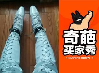 【奇葩买家秀】系鞋带用30分钟,穿鞋也变成了力气活!