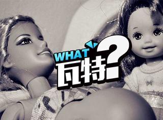 天啦噜,有人把芭比娃娃的肚子搞大了!