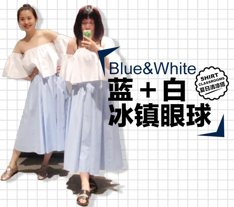 炎热夏季来一身清爽蓝+白 冰镇眼球效果还很时髦