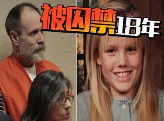 现实版房间,女孩被囚禁性侵18年重获自由