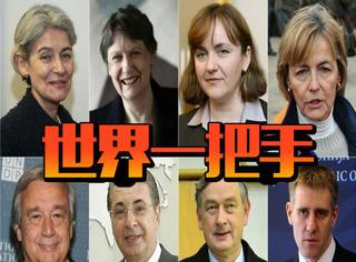 联合国怎么选一把手?这个国际职场真人秀藏满了套路!